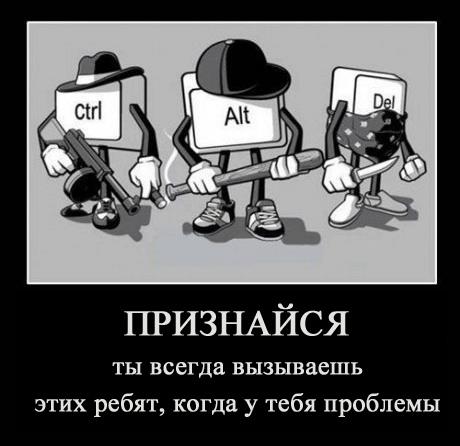 Демотиватор: Ctrl+Alt+Delete