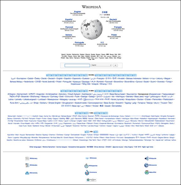 Дизайн сайта Википедии на данный момент